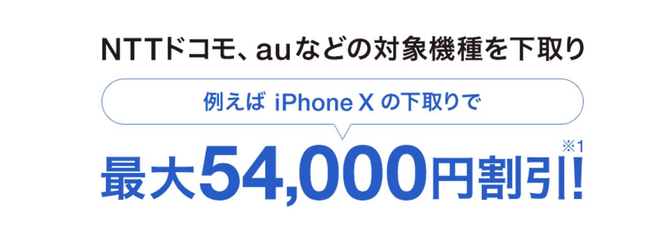 【悲報】ソフトバンク 古いAndroidスマホとガラケーの下取り割引額を半減!?