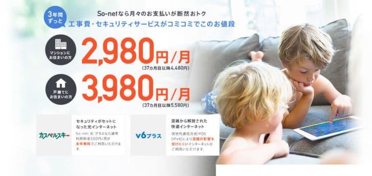 auひかり So-net 光 プラス 月額2980円〜 So-net 光 (auひかり) キャッシュバック50000円 so-net-hikari-plus