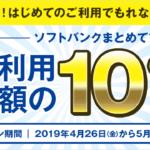 【2019年5月】ドコモ ハピチャン au 三太郎の日 ソフトバンク スーパーフライデーの特典・条件比較