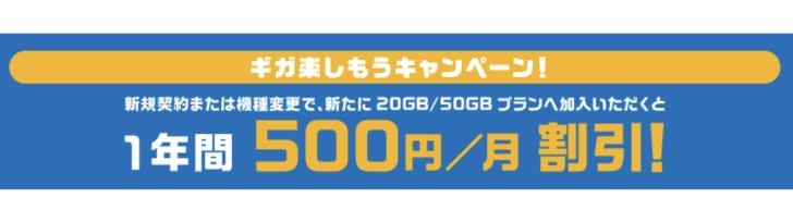 ソフトバンク ギガ楽しもうキャンペーン5月末で終了 softbank-gigacp