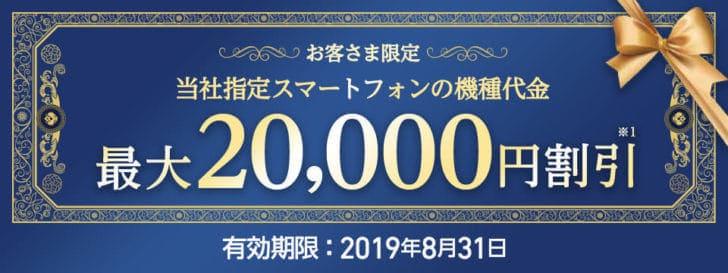 ソフトバンクから機種変更20000円クーポンが届いた