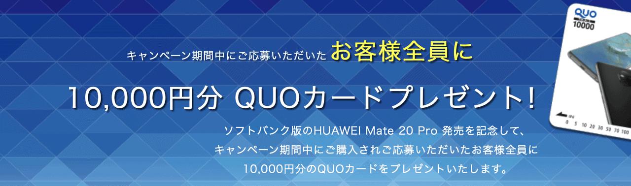 softbank-mate-20-pro-quo ソフトバンク HUAWEI Mate 20 Pro クオカード1万円プレゼント