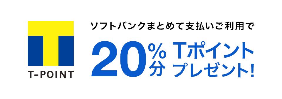 ソフトバンク まとめて支払い利用で20%Tポイント還元(3/31迄) softbank-matomete-20kangen