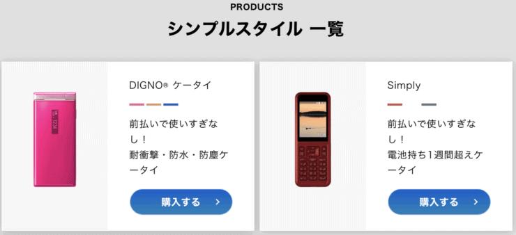 ソフトバンクシンプルスタイル(プリペイド携帯)