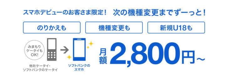 ソフトバンク 12月22日からスマホデビュー割 割引増額だが特別割引減額で2年間使用なら改悪! sumaho-debut