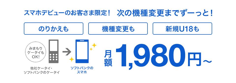 現在実施中のスマホデビュー割と通常キャンペーンの5GBでの2年間トータル料金を比較してみた sumaho-debutwari