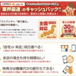 【スマホ乗り換え.com夏休みコラボ企画】先着50名様にアマゾン2000円分プレゼント!