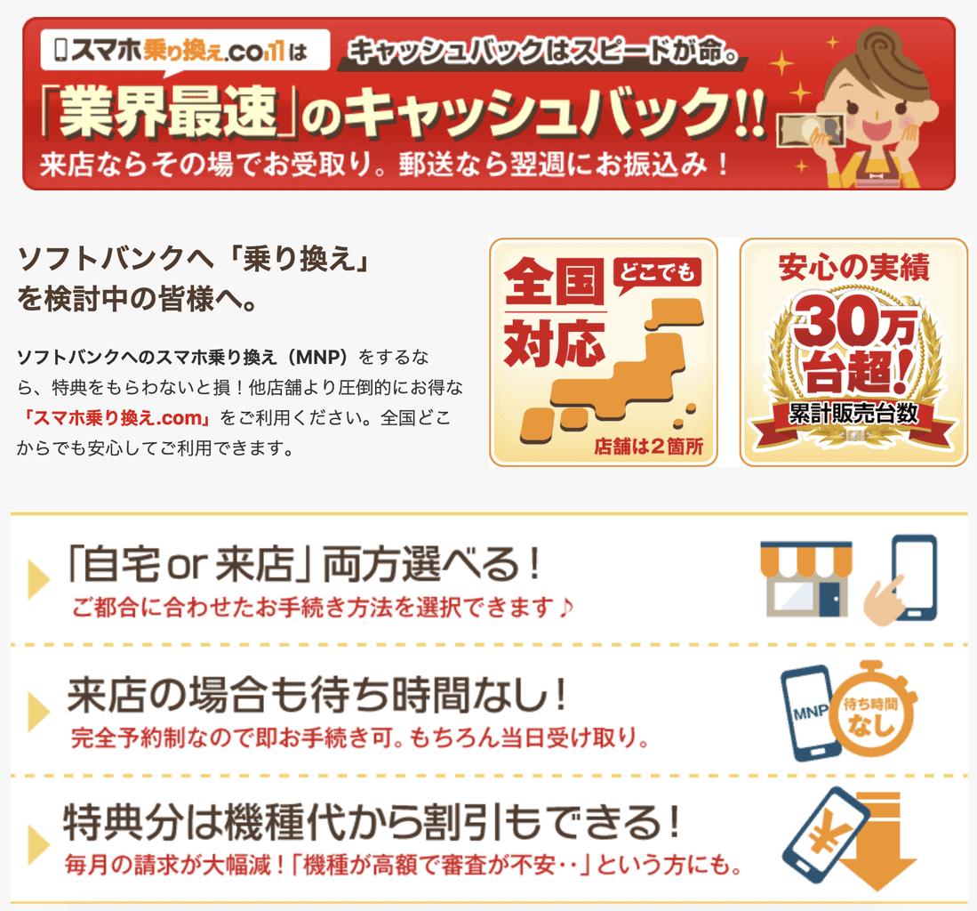 sumaho-norikae スマホ乗り換え.comのキャンペーンまとめ記事