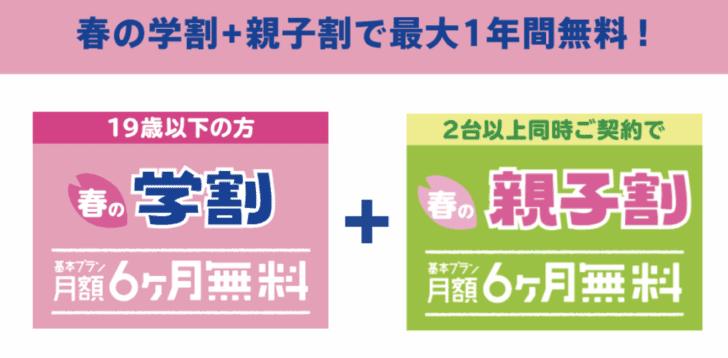 トーンモバイルは子供、お年寄りの方には最適※学割最大12ヶ月無料(5/31迄) tonemobile-gakuwari