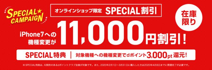 ドコモオンラインショップ iPhone7 機種変更でも11000円引き