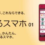 【料金案内】ソフトバンクガラケー3台 →スマホデビューに最適なキャリアは?