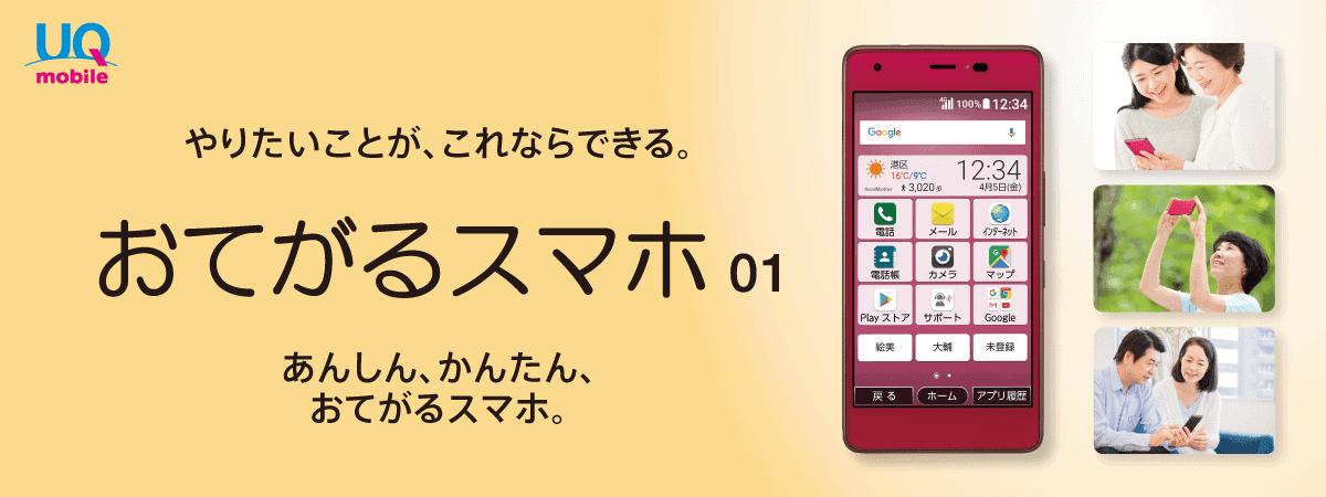 uqmobile-otegarusumaho01 UQモバイル おてがるスマホ01の料金・本体価格・最安維持費・スペック・特徴