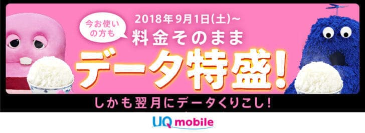 UQモバイル 9月1日から料金据え置きでデータ容量倍に uqmobile-tokumori