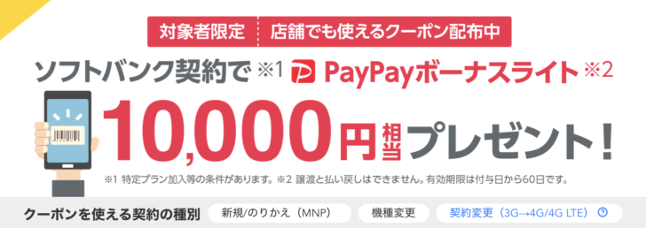 ソフトバンク Yahooキャンペーン PayPayボーナスライト10000円