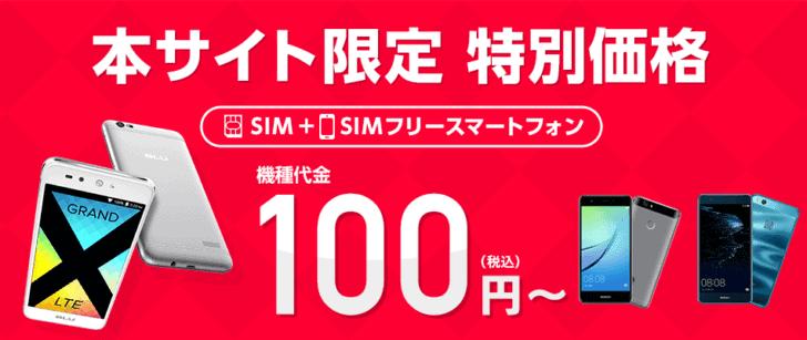 yahoomobile Yahoo!モバイル iPhone SE540円 P10 lite 108円 Mate 10 lite10584円