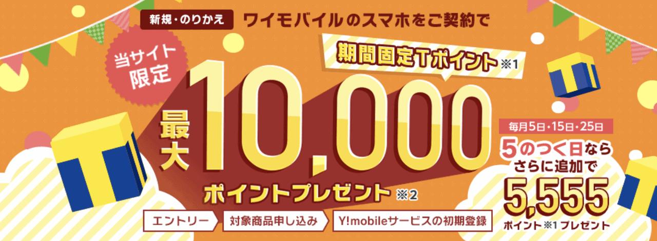 ワイモバイル 最安iPhone7 32GB さらに1万円値下げ&10000Tポイントキャンペーン対象に ymobile-10000tpoint