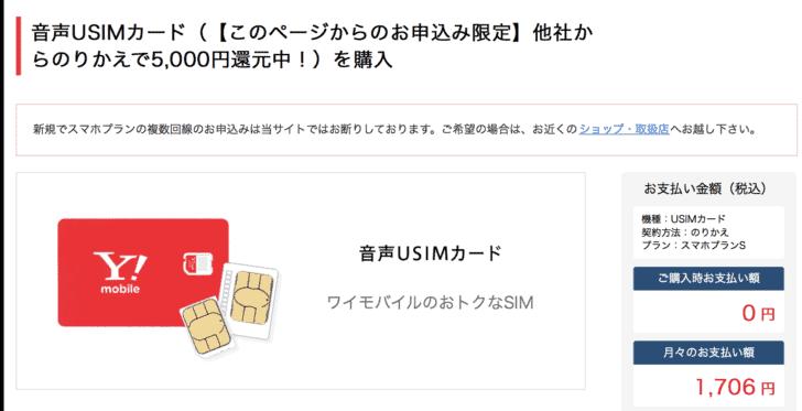 ワイモバイル MNPでSIMだけを契約するとさらに5000円還元で2ヶ月間0円 ymobile-5000yen