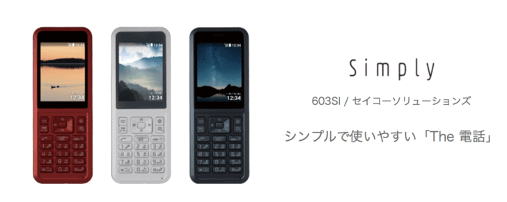 電話だけの新規ガラケー最安維持費ランキング ymobile-aquos2