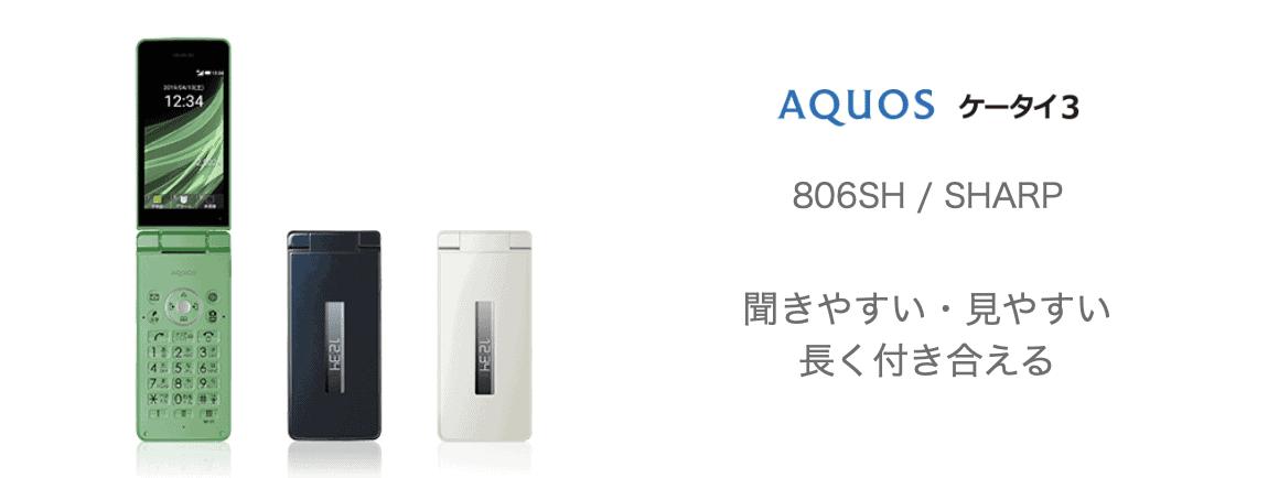 ワイモバイル版 AQUOSケータイ3