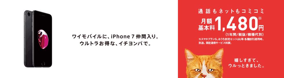 ワイモバイル iPhone7の料金・本体価格・最安維持費・スペック ymobile-iphone7