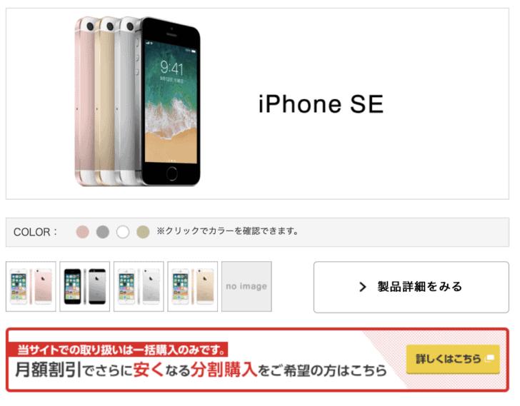 ワイモバイル iPhone SE 32GBの価格は公式とヤフー版では3万円も差がある!? gifbanner?sid=3246191&pid=885180256