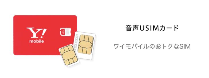 【Y!mobile】SIM単体で月額料金の割引を開始 ymobile-sim