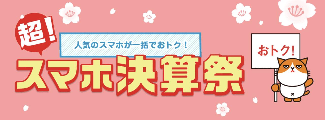 ワイモバイル 超スマホ決算祭 iPhone7 一括24800円