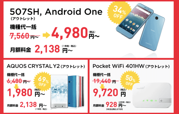 ワイモバイル P9 Lite100円 Zenfone3 Laser4980円 タイムセール(21:00〜) ymobile-timesale1