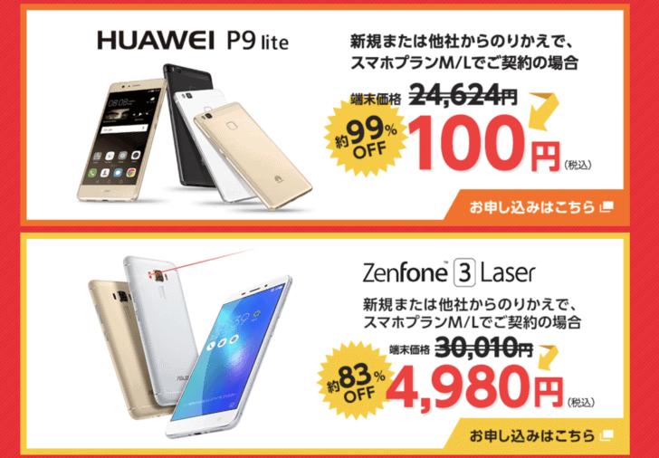 ワイモバイル P9 Lite100円 Zenfone3 Laser4980円 タイムセール(21:00〜) gifbanner?sid=3246191&pid=884330603