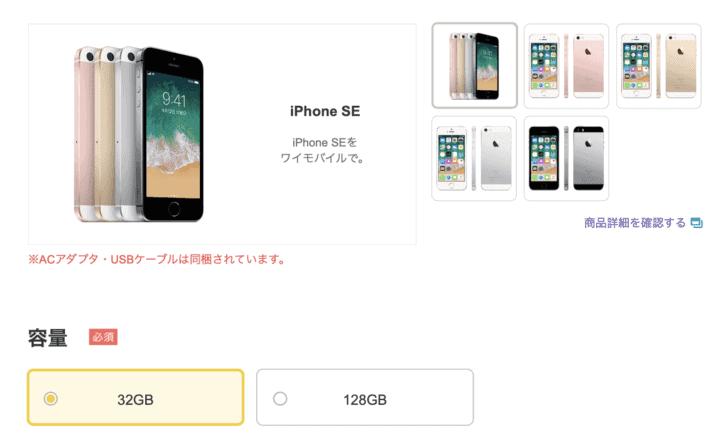 ワイモバイル iPhone SE 32GBの価格は公式とヤフー版では3万円も差がある!?