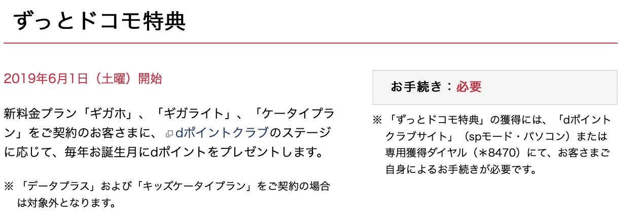 zutto-docomo ドコモ ずっとドコモ特典の対象プラン・特典内容・手続き方法
